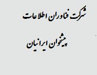 شرکت فناوران اطلاعات پیشخوان ایرانیان
